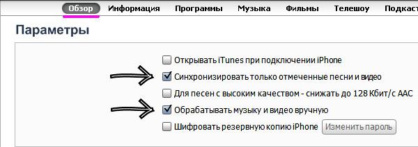 iTunes-video-2