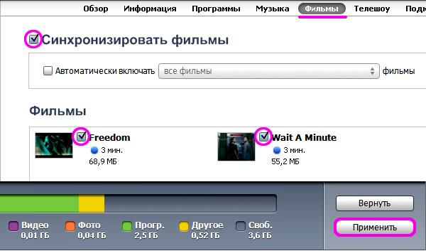 iTunes-video-3