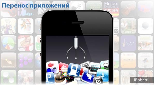 Как перенести приложения с iPhone в компьютер