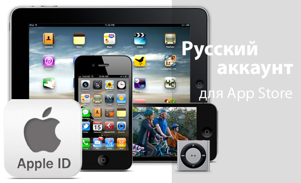 Rus-Apple-ID