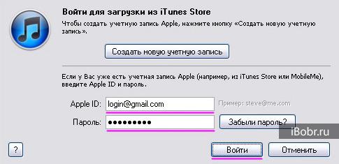 iTunes-app-1