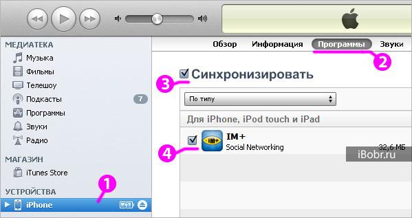 iTunes-app-5