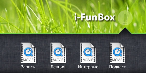 iFunBox_voice