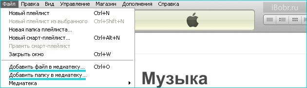 iTunes_muzyka_1