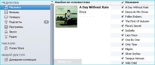 iTunes_muzyka_2