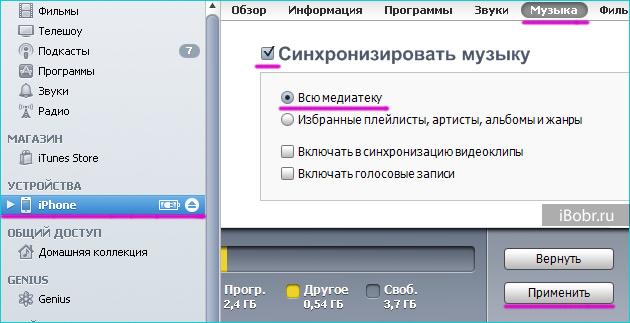 iTunes_muzyka_3