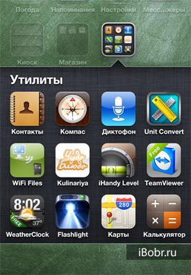 Folder_iPhone_4