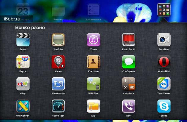 Papka_iPad_4