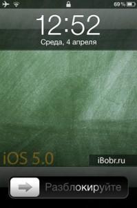 iOS-5.0-LS