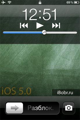 iOS-5.0-Lock