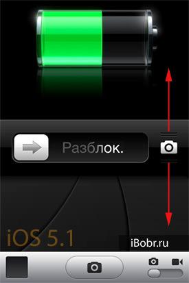 iOS-5.1-LS