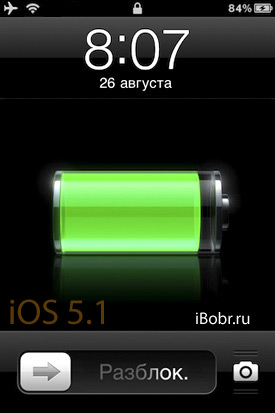 iOS-5.1-Lock
