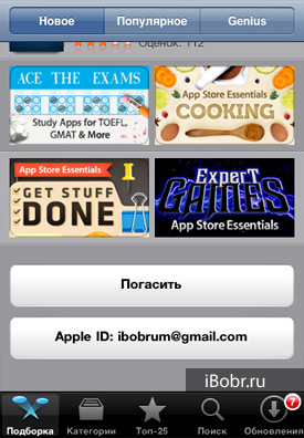 App_Store_3