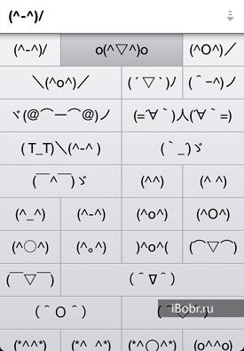 ... смайлы из символов для Apple iPhone и iPad: ibobr.ru/manual/smajly-dlya-iphone-i-ipad.html