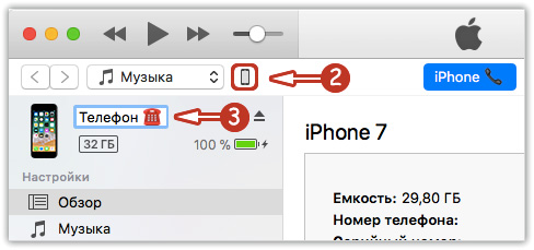 rename_iphone