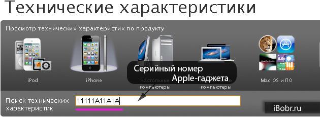 Apple-SN