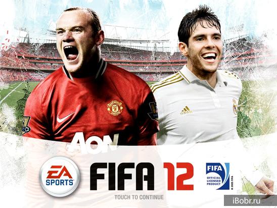 FIFA_2012