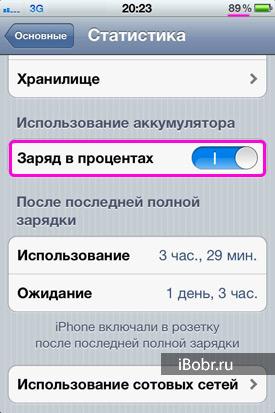 Procenti_iPhone