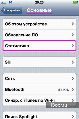 Как. сделать зарядку в процентах на айфоне