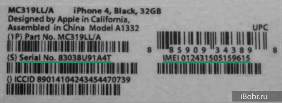 iPhone-IMEI-Box