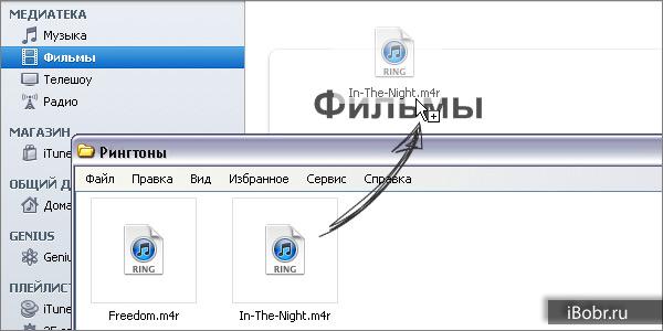 iTunes-Ring