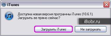 iUpdate_1