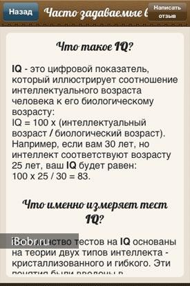 iq_10