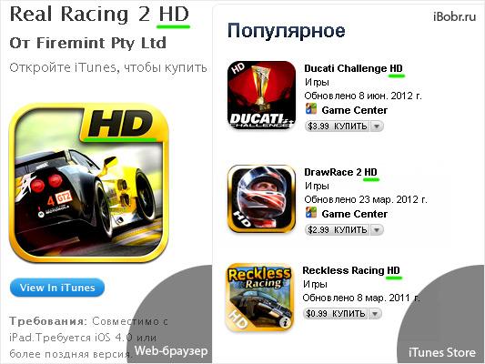 Apps_HD