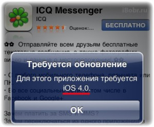 iOS_sovmestim