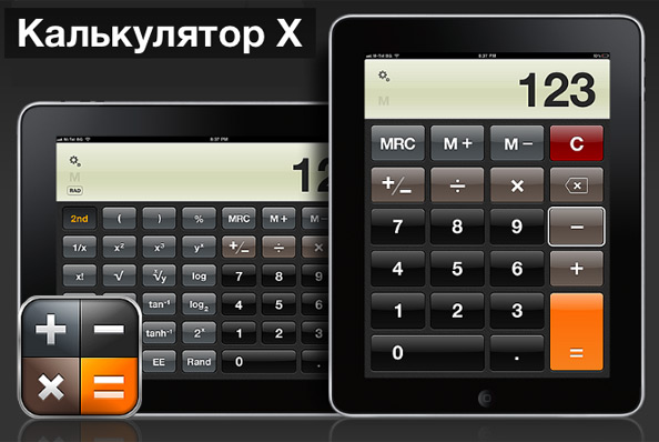 iPad_calc
