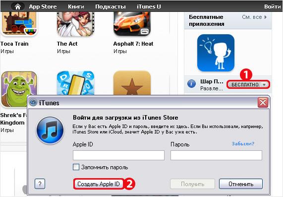 iTunes_ID