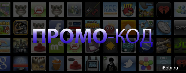 Promo-cod