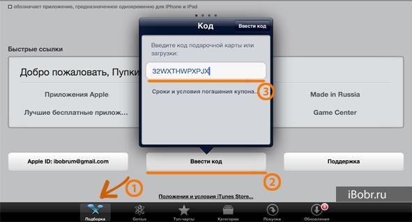 iPad_Cod_1
