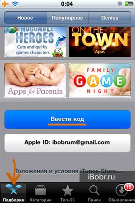 iPhone_Cod