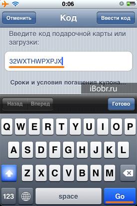iPhone_Cod_1