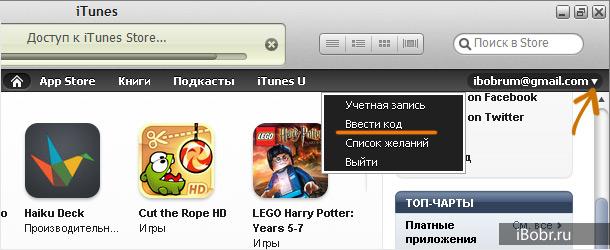 iTunes_cod