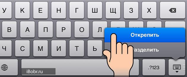 Как опустить клавиатуру на айпаде