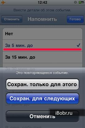 Как в айфоне сделать напоминание по дням рождения 196