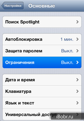 Lock_Apps_1