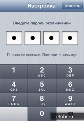 Lock_Apps_3