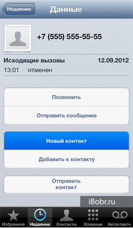 Save_Contakt