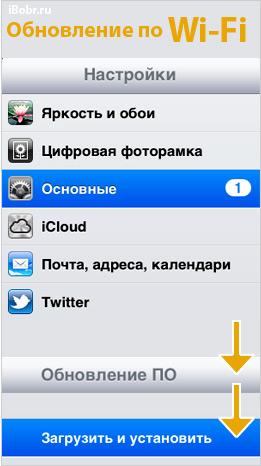 iOS_6_S