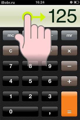 история калькулятора в айфоне объявлений продаже аренде