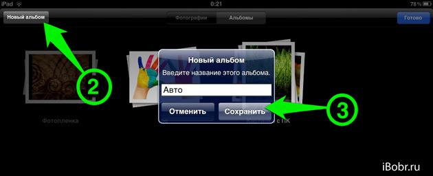 iPad-A-1