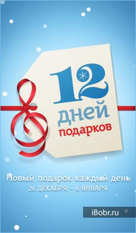 12-Podar