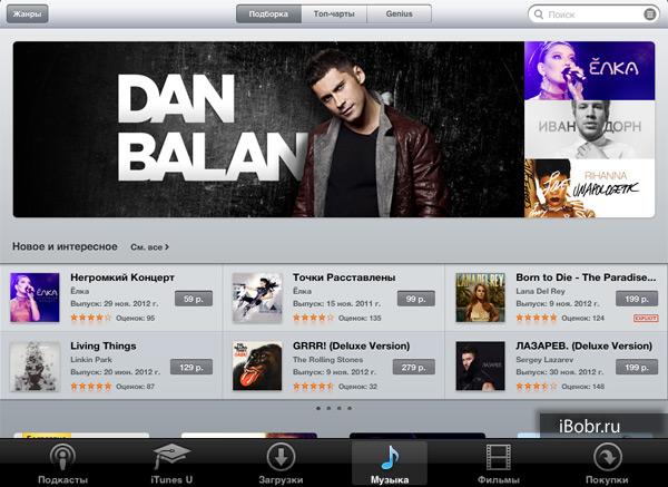 iTunes_Rus