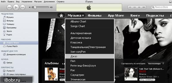 iTunes_Rus_1