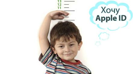 Минимальный возраст для регистрации аккаунта Apple ID
