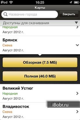 YandexM-6