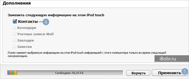 iTunes-C-1